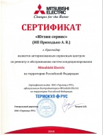Сертификат Mitsubishi Electric (Термокул)